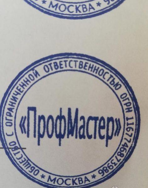 Сервисный центр «Профмастер» (Россия, Москва) — отзывы
