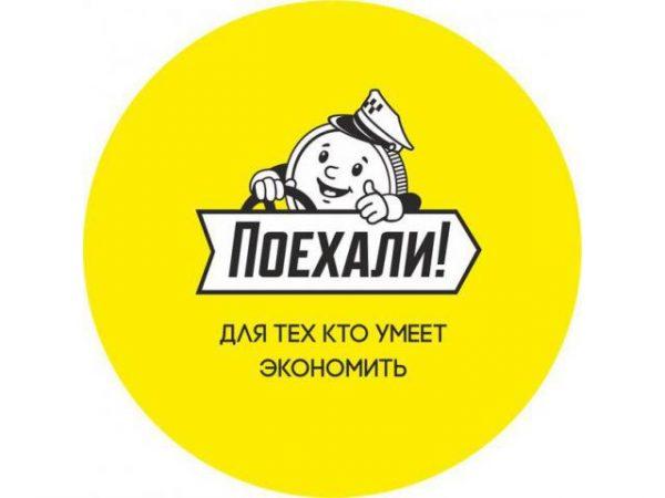 Такси «Поехали» (Россия, Архангельск) — отзывы