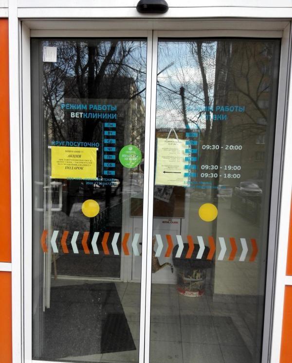 Ветеринарная клиника Мосзооветснаб на 5-й Кожуховской (Россия, Москва) — отзывы