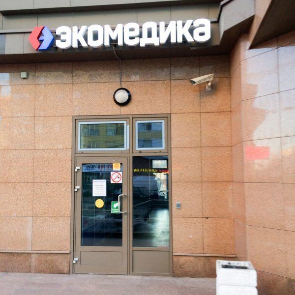 Магазин Экомедика (Россия, Москва) — отзывы