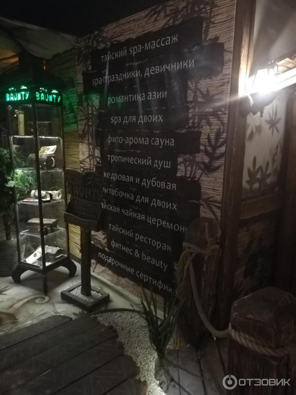 Тайская спа-деревня «Баунти» (Россия, Воронеж) — отзывы