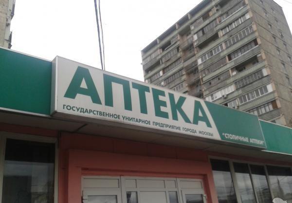 Аптека ГУП «Столичные аптеки» (Россия, Москва) — отзывы