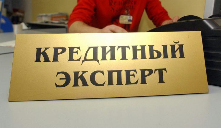 Компания «Кредитный Эксперт» (Россия, Красноярск) — отзывы