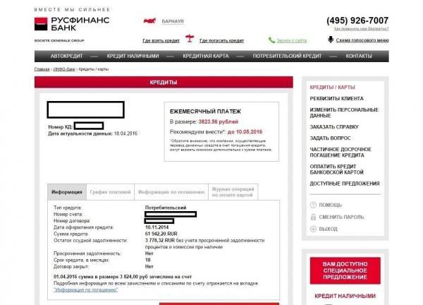 Кредитный продукт «РусФинансБанка» — отзывы