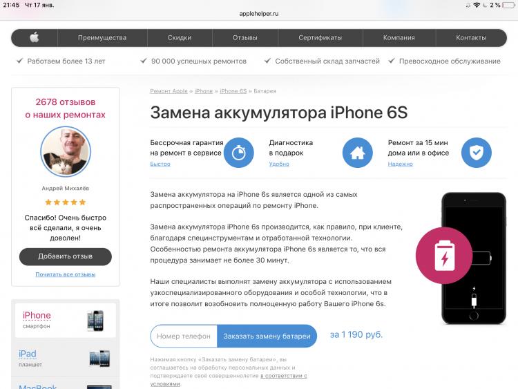 Сервисный центр Applehelper.ru (Россия, Москва) — отзывы