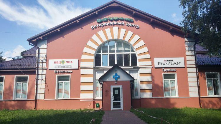 Ветеринарный центр МВА им.К.И.Скрябина (Россия, Москва) — отзывы