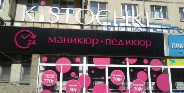 Маникюрный салон «Кисточки» (Россия, Санкт-Петербург) — отзывы