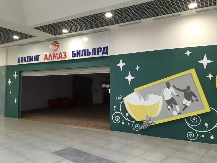 Боулинг в ТРЦ «Алмаз» (Россия, Челябинск) — отзывы