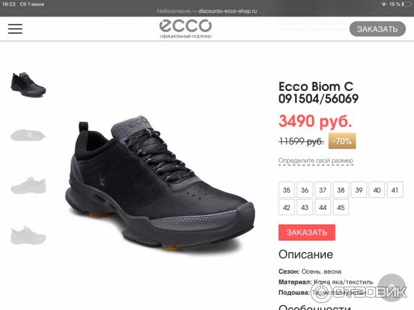 Discount-ecco.com — интернет-магазин обуви Ecco — отзывы