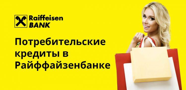 Потребительский кредит Райффайзен банка — отзывы