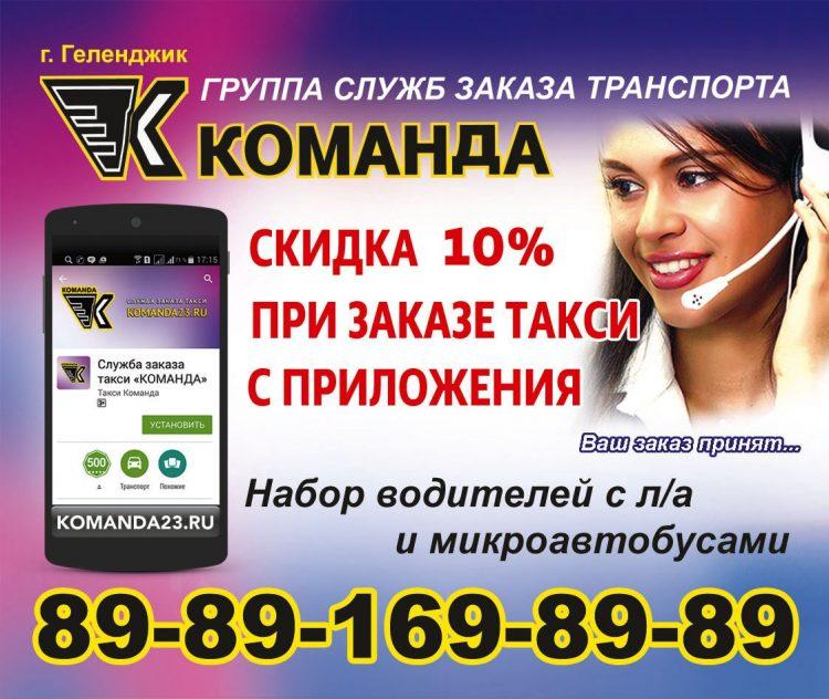 Такси «Команда» (Россия, Геленджик) — отзывы