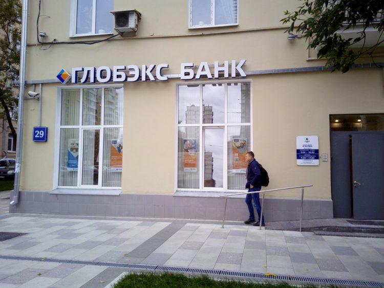 Банк «Глобэкс» (Россия, Москва) — отзывы