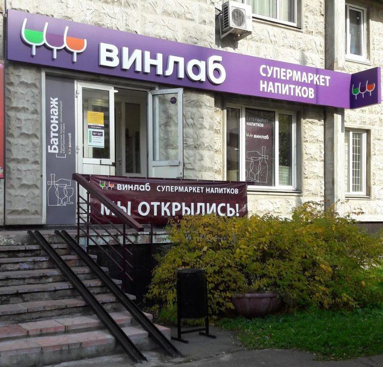 Магазин «Винлаб» (Россия, Москва) — отзывы