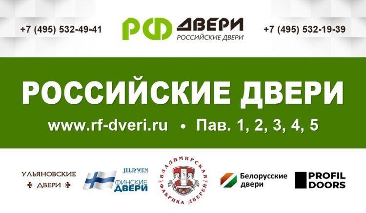 Компания «РФ Двери» (Россия, Москва) — отзывы