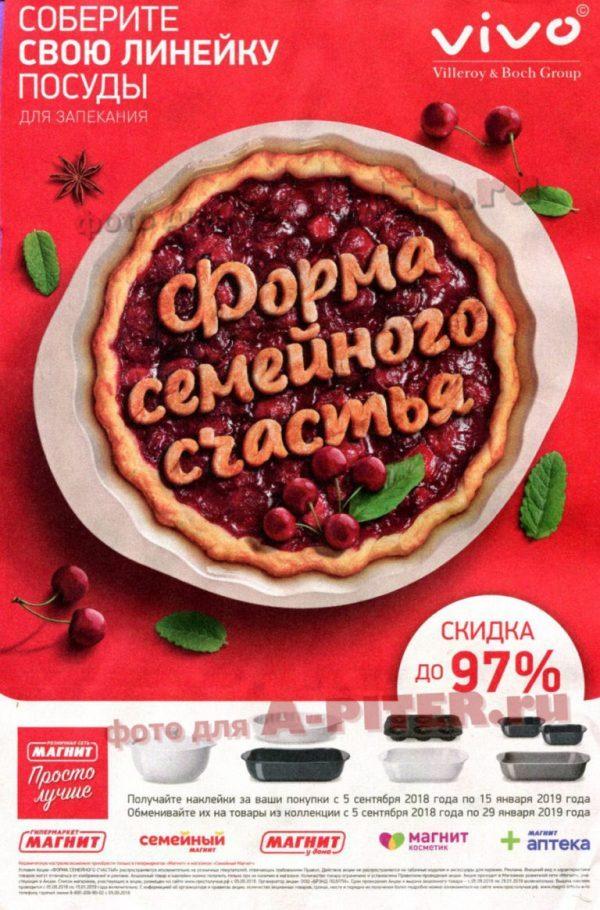 Акция от магазина Магнит «Форма семейного счастья» — отзывы