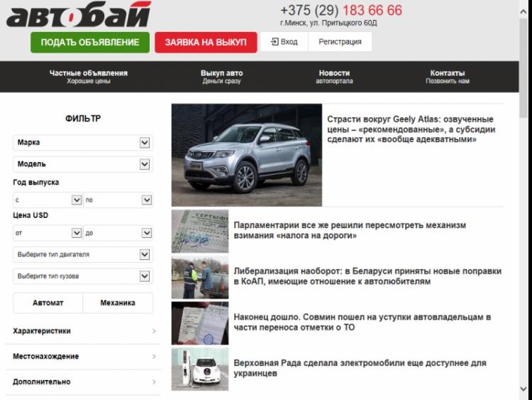 Автосалон «АвтоБай» (Россия, Москва) — отзывы
