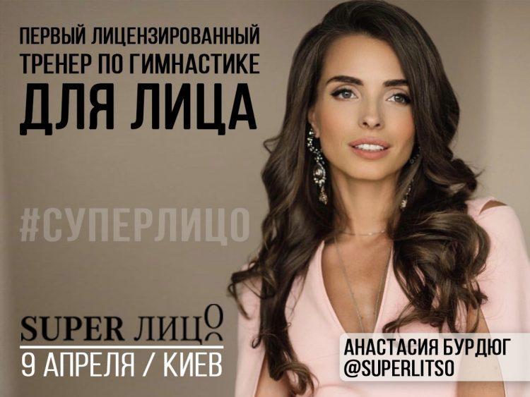 Гимнастика для лица Анастасии Бурдюг «Super лицо» — отзывы