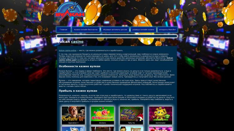 Online-vulcan-casino.com — казино Вулкан — отзывы