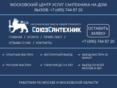 Компания «Союзсантехник» (Россия, Москва) — отзывы