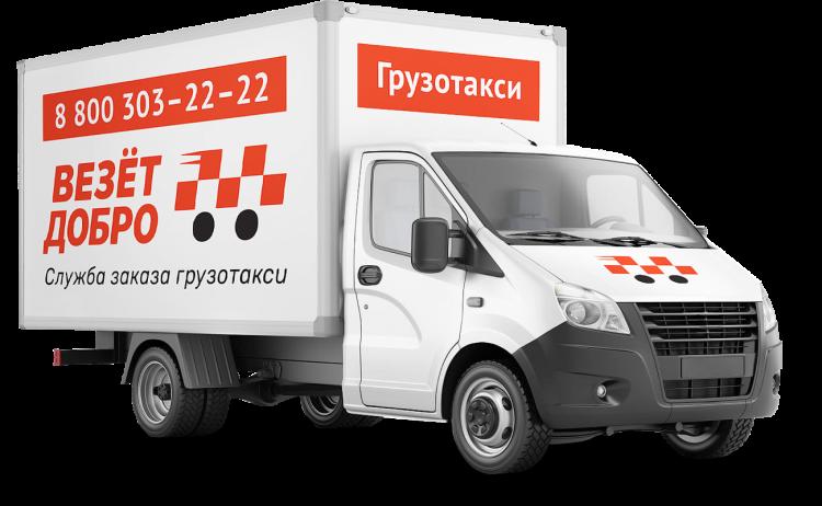 Грузотакси «Везет добро» (Россия, Курск) — отзывы