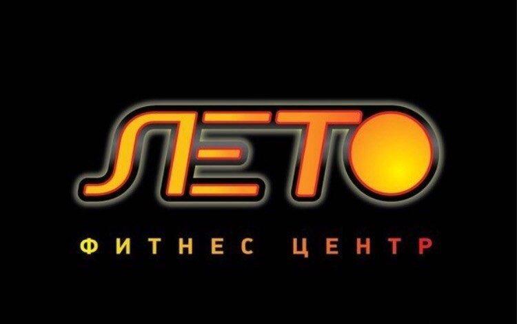 Фитнес-центр «Лето» (Россия, Москва) — отзывы