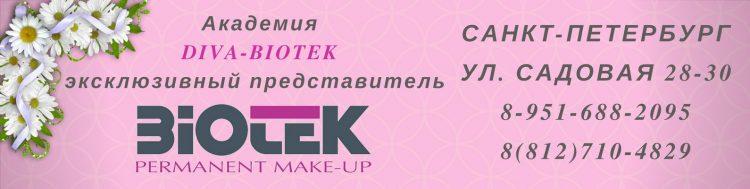 Академия перманентного макияжа «Biotek» (Россия, Москва) — отзывы