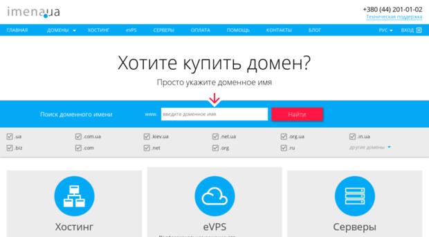 Imena.ua — регистратор доменных имен — отзывы