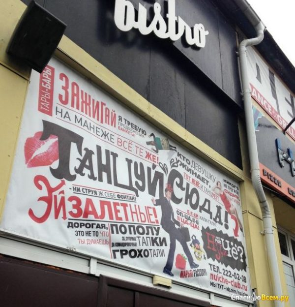 Art Pub «Ну, и че?» (Россия, Челябинск) — отзывы