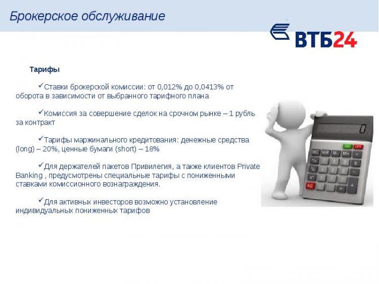 Брокерское обслуживание «ВТБ 24» — отзывы