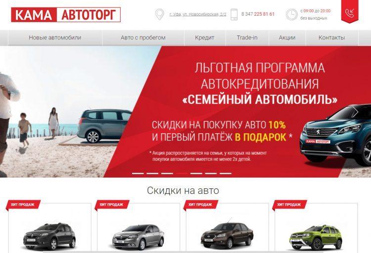 Автосалон «КамаАвтоторг» (Россия, УФа) — отзывы