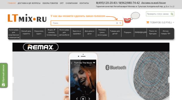 Магазин «LTmix» (Россия, Москва) — отзывы
