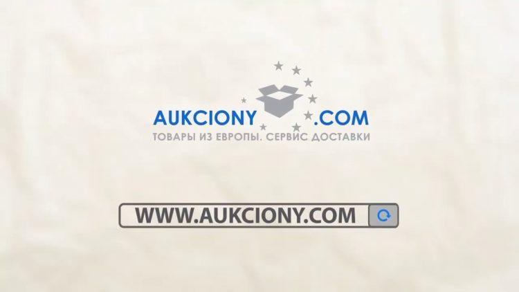 Aukciony.com — посредник по доставке товаров из Европы — отзывы