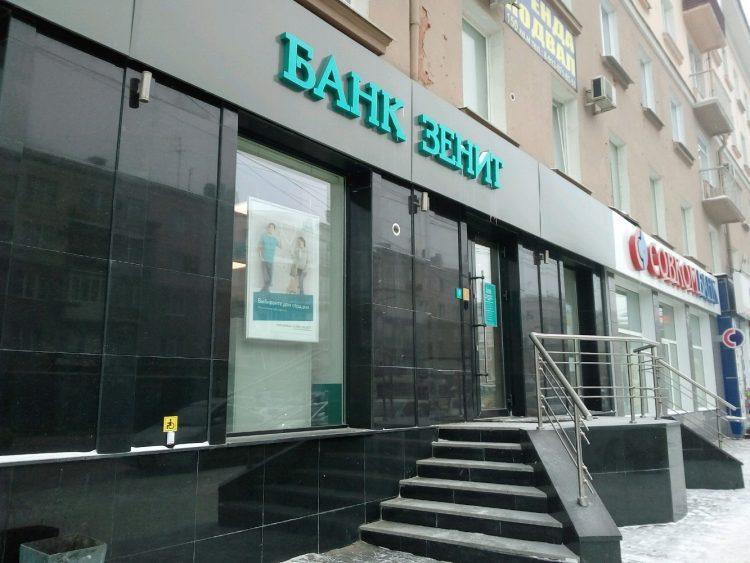 Банк Зенит (Россия) — отзывы