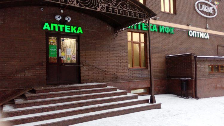 Аптека ИФК (Россия, Москва) — отзывы