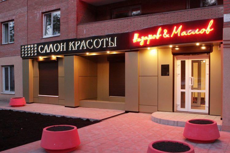 Салон красоты «Назаров и Маслов» (Россия, Самара) — отзывы