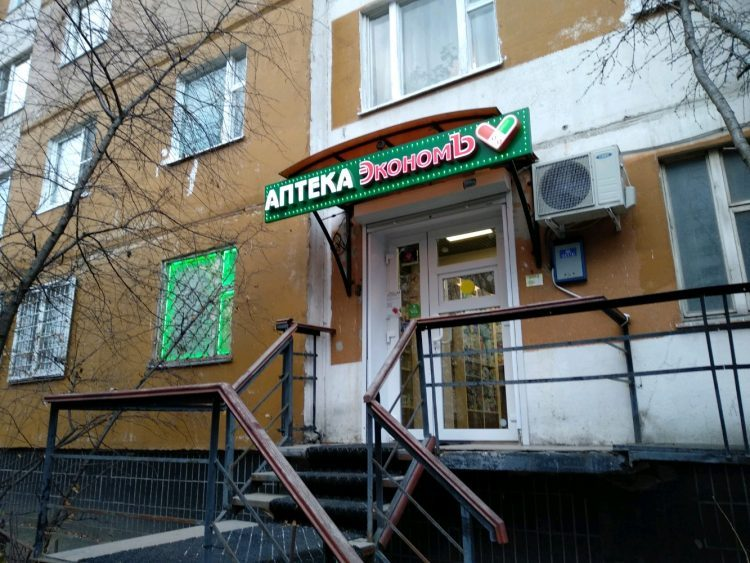 Аптека «Экономъ» (Россия, Москва) — отзывы