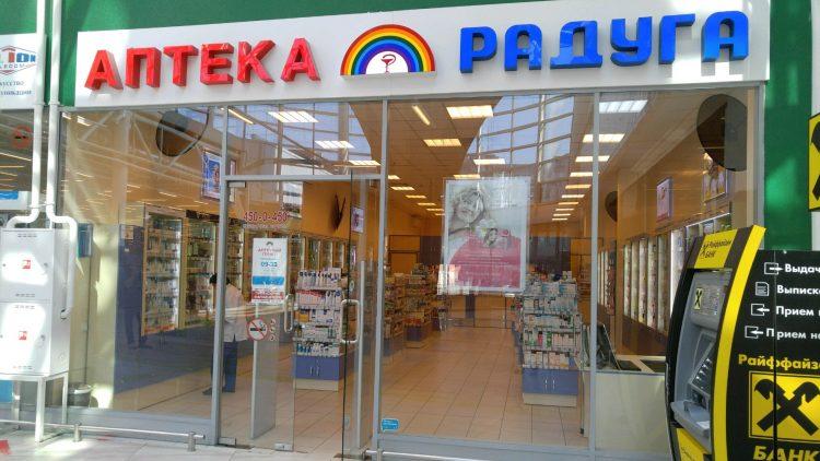 Аптека «Радуга» (Россия, Санкт-Петербург) — отзывы