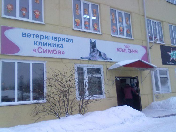 Ветеринарная клиника «Симба» (Россия, Нижний Тагил) — отзывы