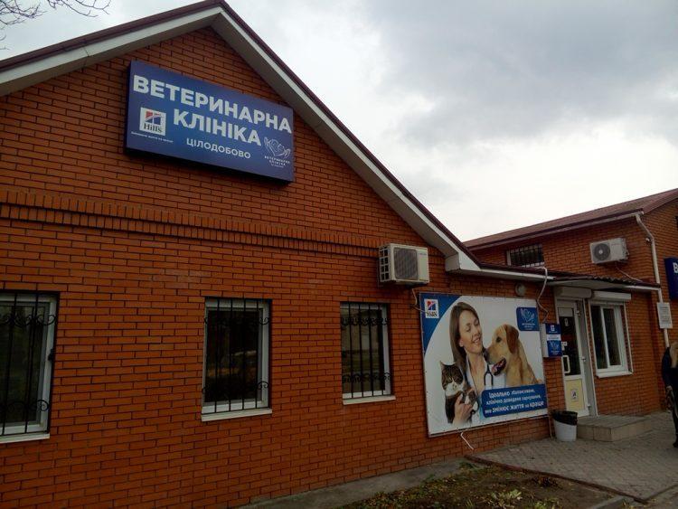 Ветеринарная клиника «На Рабочей» (Украина, Днепропетровск) — отзывы