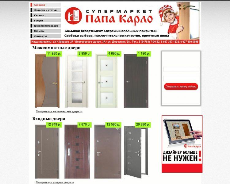 Межкомнатные двери «Папа Карло» — отзывы
