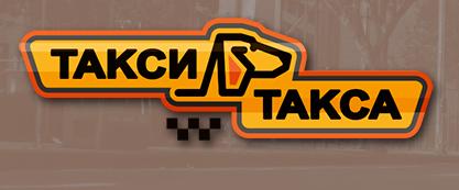 Такси «Такса» (Россия, Москва) — отзывы