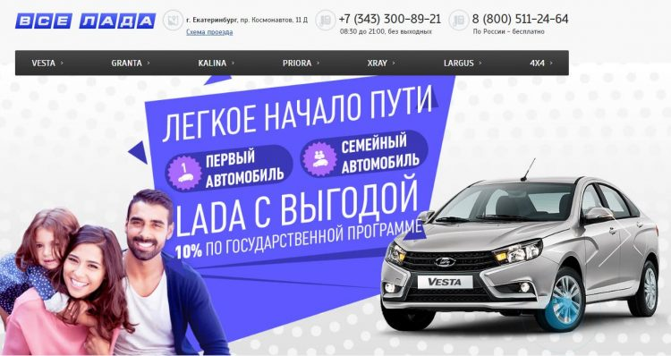 Автосалон «Все Лада» (Россия, Екатеринбург) — отзывы