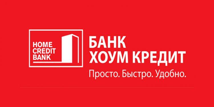 Взять хоум кредит в перми оренбург взять кредит без справок и поручителей