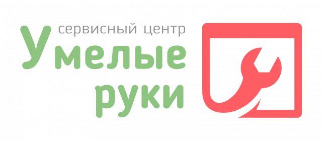 Сервисный центр «Умелые руки» (Россия, Москва) — отзывы