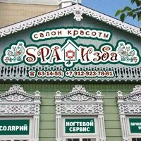 Спа-салон «Spa-изба» (Россия, Красноярск) — отзывы