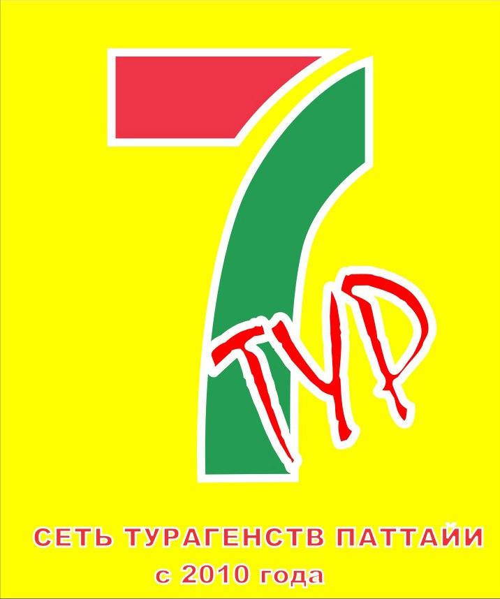 Туркомпания «7 ТУР» в Паттайе (Таиланд) — отзывы