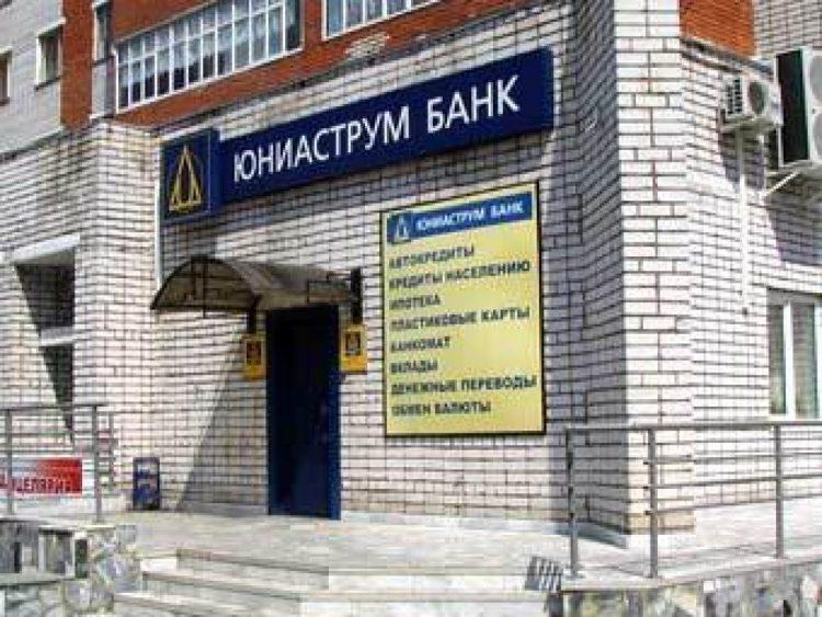Банк «Юниаструм» (Россия, Москва) — отзывы