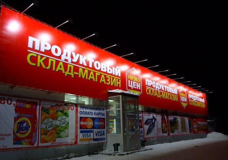 Склад-магазин «Низкоцен» (Россия, Омск) — отзывы