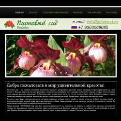 Интернет-магазин растений Pionsad.ru — отзывы
