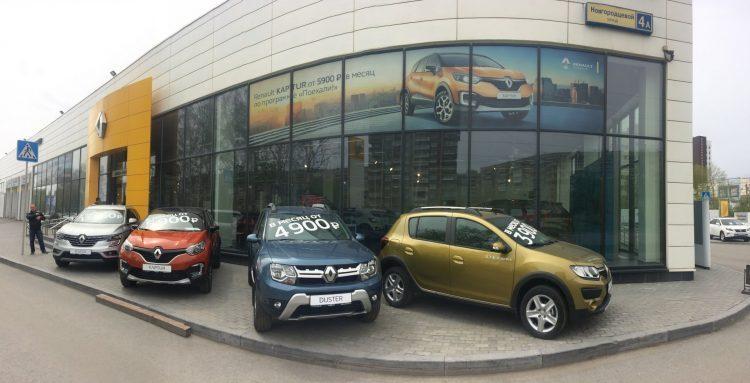 Автосалон Автомир (Официальный дилер Renault) — отзывы